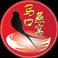 马口燕窝 Logo